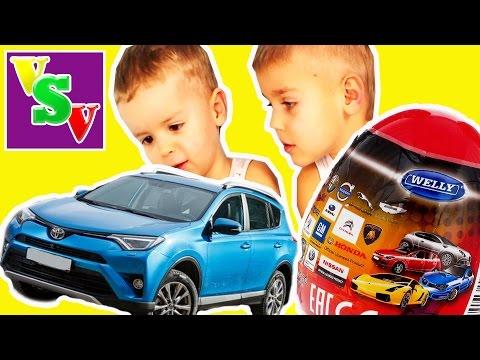 Машинки для детей Welly. Сюрпризы для детей. Surprise Eggs Cars Welly Kinder Toys vsv family