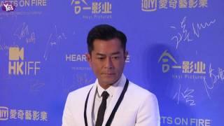 香港國際電影節星光熠熠  古天樂重在宣揚港片優勢
