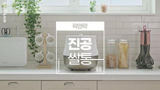 [제품을 읽다] 똑똑한 락앤락 진공쌀통