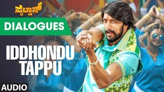 Iddhondu Tappu Dialogue Pailwaan Kannada Dialogues Suniel Shetty