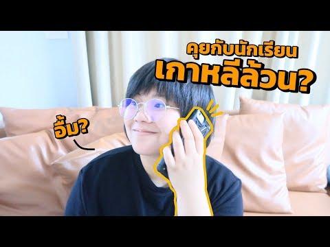 ใครกำลังหาเพื่อน ฝึกคุยภาษาเกาหลีดูคลิปนี้เลย!  KHEM KOREA