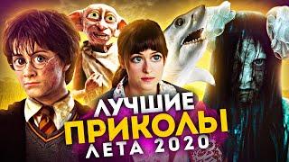 Лучшие Приколы Лето 2020 (Переозвучка)