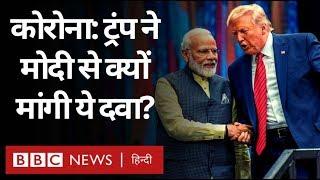 Corona Virus: इस दवा में ऐसा क्या खास है कि Donald Trump को Narendra Modi से मांगनी पड़ी?