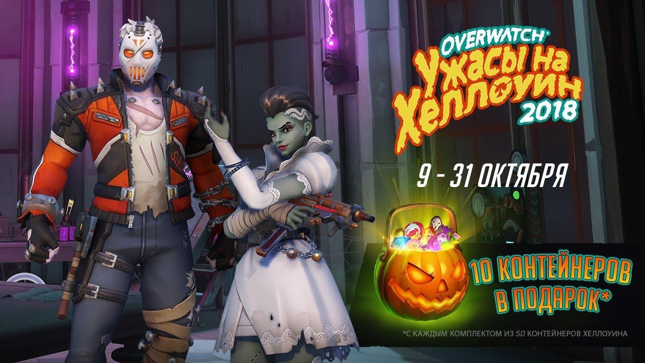 Чудовище Крысенштейна и зомби-роботы: в Overwatch начались «Ужасы на Хэллоуин» — трейлер