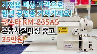 가성비 킹 썬스타 KM-235AS 중고 35만원 (1)