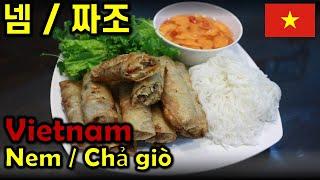 베트남 넴 ( 짜조 ) Nem / Cha gio 해산물…