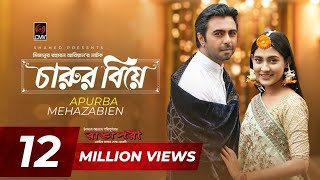 Charur Biye | চারুর বিয়ে | Apurba | Mehazabien | Nazia Hasan | Mizanur Rahman Aryan | Bangla Natok