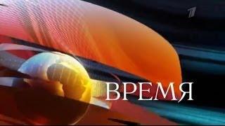 УКРАИНА - «ВРЕМЯ» ТВ Первый канал (06.05.2014) 21:00
