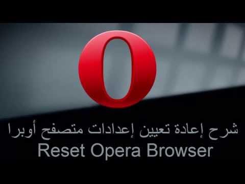 reset opera browser شرح إعاداة تعيين إعدادات متصفح أوبرا