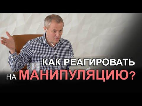 Как реагировать на манипуляцию? Александр Шевченко