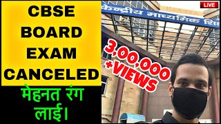 LIVE-CLASS 10TH BOARD EXAMS CANCELLED | HOW YOU WILL GET MARKS? | CBSE Latest News