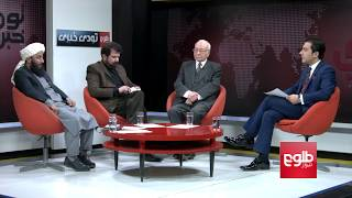 TAWDE KHABARE: Kabul Peace Conference Discussed