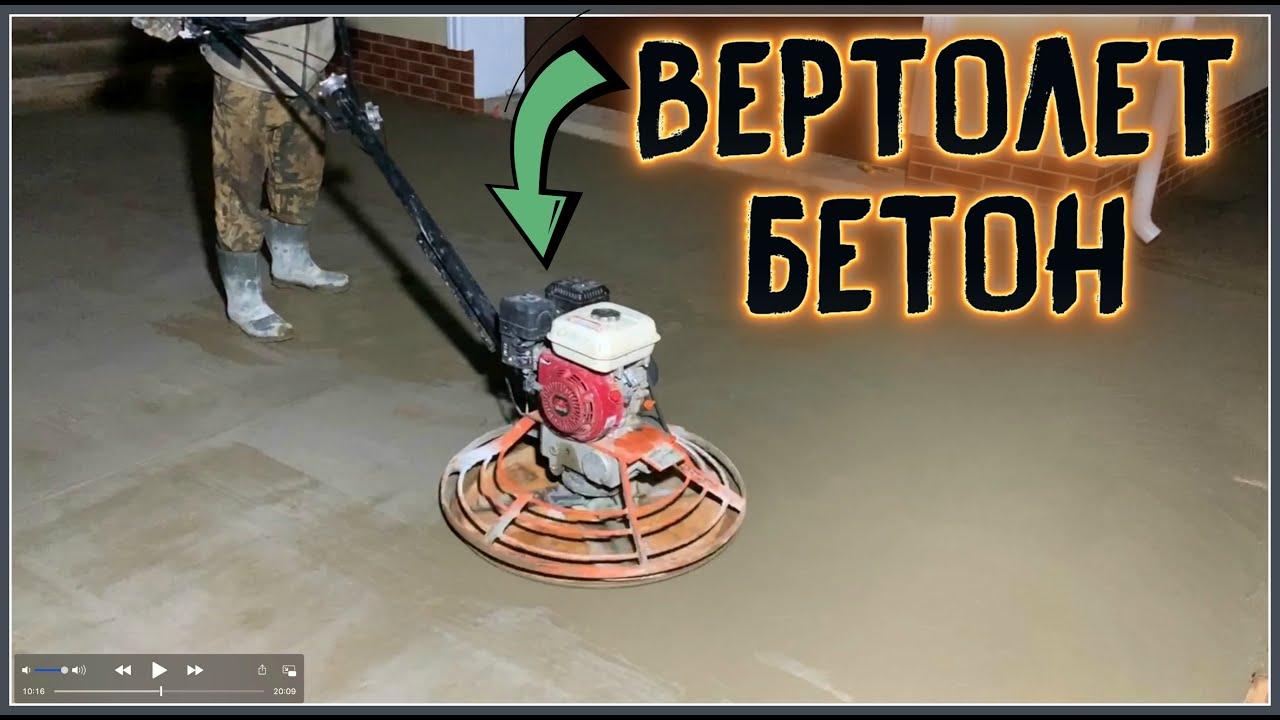 Выравнивание бетона вертолетом класс груза бетон