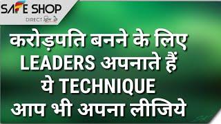 SAFE SHOP : से करोड़पति बनने के लिए लीडर्स ने अपनाया ये तरीका , आप भी जानिये