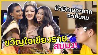 Miss Grand Thailand 2020 | ขวัญใจเชียงราย