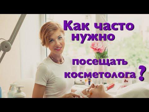 Как часто посещать косметолога