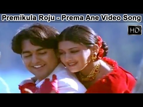 premikula-roju-movie-|-prema-ane-video-song-|-kunal,-sonali-bendre,-ramba