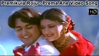 Premikula Roju Movie | Prema Ane Video Song | Kunal, Sonali Bendre, Ramba