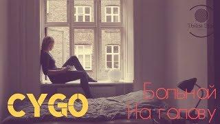 Смотреть клип Cygo - Больной На Голову