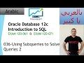 036-Oracle SQL 12c: Using Subqueries to Solve Queries 2