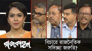 বিচারে রাজনৈতিক সদিচ্ছা জরুরি? || রাজকাহন || Rajkahon || DBC NEWS