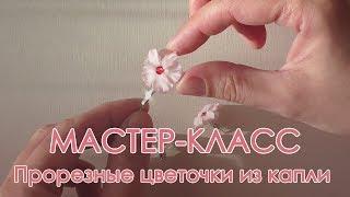 4 статья. Видео-урок: Прорезные цветочки с волнистыми лепестками
