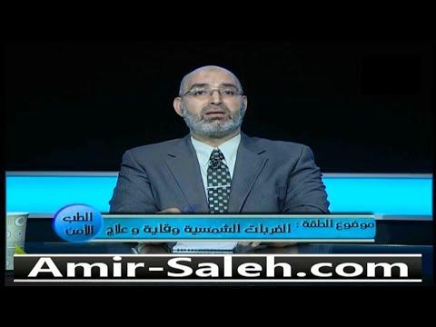 الوقاية من الحر و الضربات الشمسيه | الدكتور أمير صالح | الطب الآمن