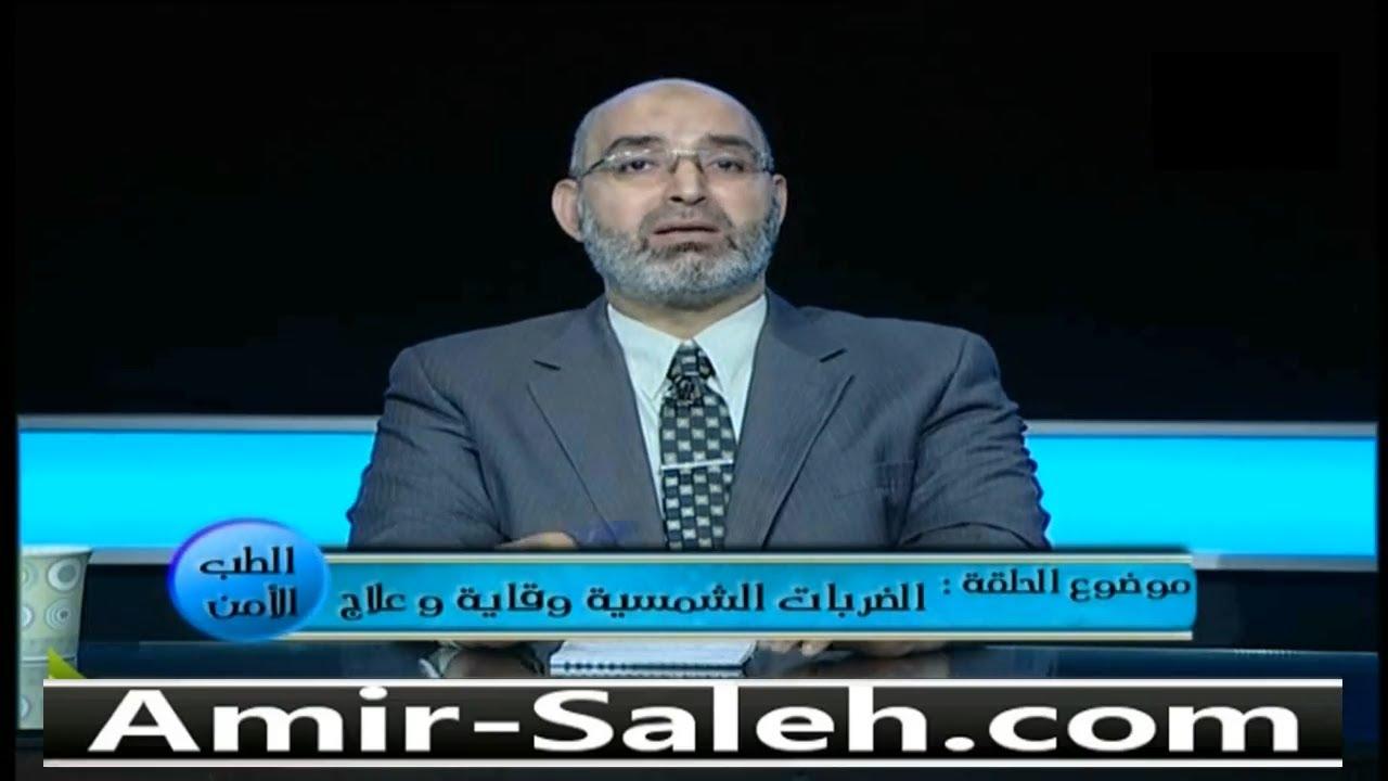 الضربات الشمسيه الوقايه و العلاج | الدكتور أمير صالح | الطب الآمن