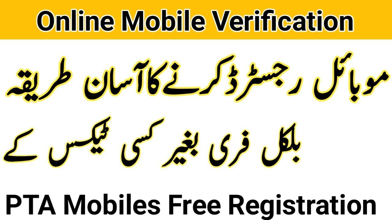 Mobile Phone Verification Free I Mobile Registration PTA I Online Mobile Verification Without Tax