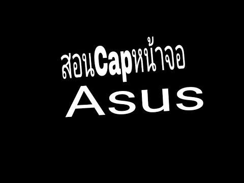 สอนCapหน้าจอAsus