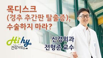 목디스크(경추 추간판 탈출증) 수술하지 마라?