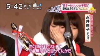3月に行われた「女子高生ミスコン」でグランプリに輝いた永井理子(1...