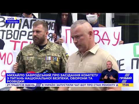 Михайло Забродський розповів про засідання комітету Ради з нацбезпеки