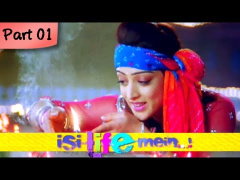 Isi Life Mein (HD) - Part 01/09 - Bollywood Romantic Hindi Movie