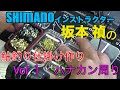 【鮎釣り】坂本禎の鮎仕掛け作り vol.1 ハナカン周り