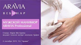Вебинар ARAVIA Professional Мужской маникюр