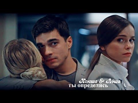 •Ксюша и Лёша [Гранд/3 сезон]