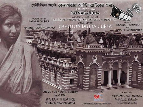 RATNAGARBHA | Nilratan Sircar Medical College & Hospital | Bengali | Full Documentary Film