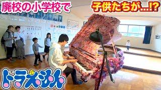 【ピアノ】もしも廃校の音楽室で、プロが突然「ドラえもん」弾き始めたら・・・?www byよみぃ【宮城県萩浜小学校】