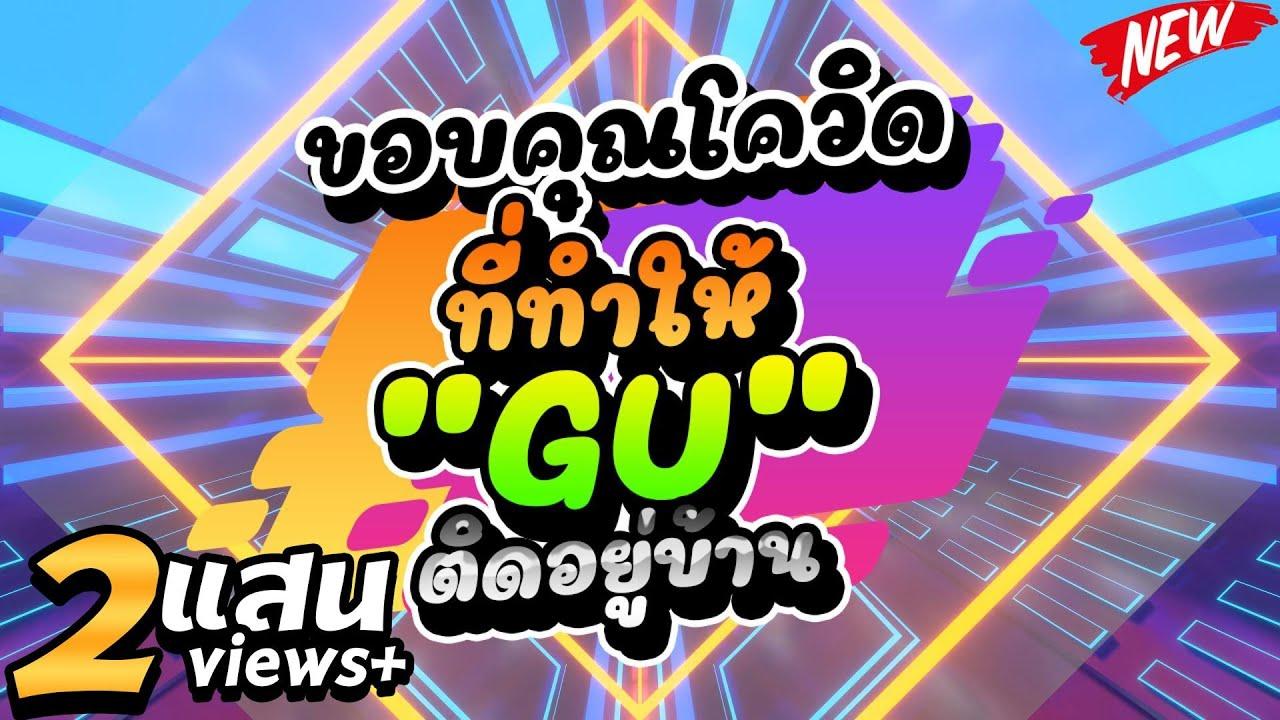 """★ขอบคุณโควิด ที่ทำให้""""GU""""ติดอยู่บ้าน★ เบสแน่นโคตรมันส์!!🔥   DJ PP THAILAND REMIX"""