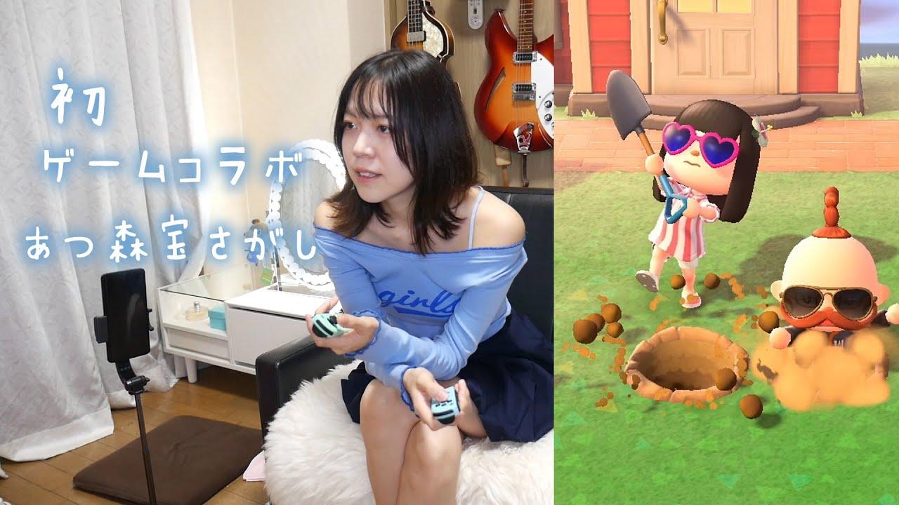 あつ森宝さがし初ゲームコラボ Collobate on Animal Crossing