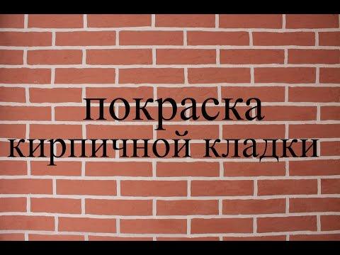 DIY/Имитация кирпичной стени/#Покраска
