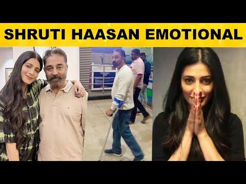 Kamal Haasan தேர்தலில் தோல்வியடைந்தது குறித்து Shruti Haasan Emotional பதிவு | TN Election 2021
