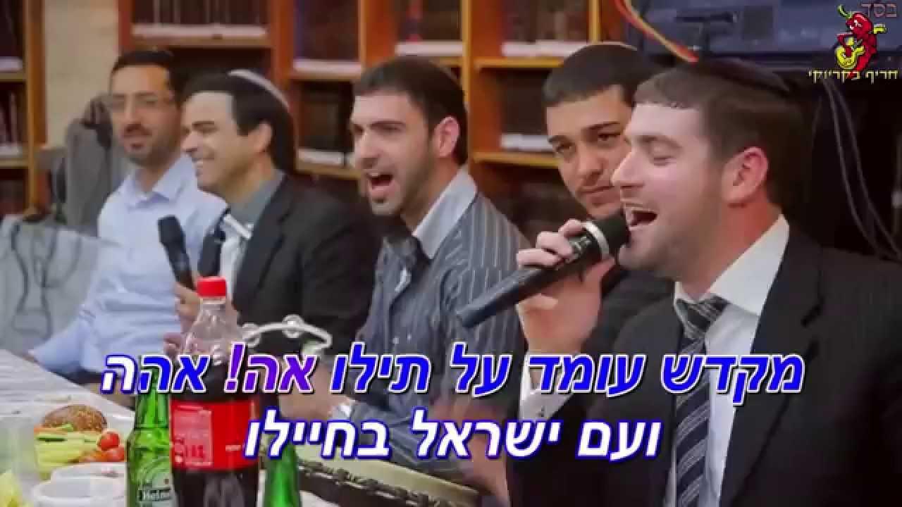 אלירן אלבז וציון גולן מחרוזת נעלה קריוקי | Eliran Elbaz Ft Zion Golan Na'Aleh Na'Aleh Karaoke