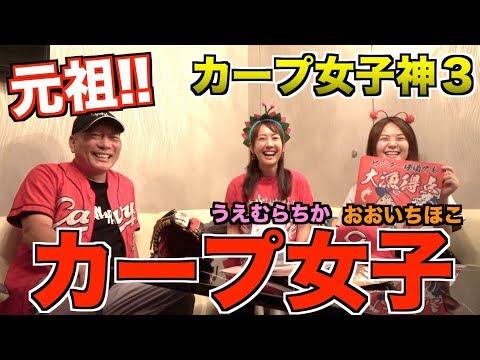 【元祖カープ女子】カープ女子神3メンバーが登場!広島カープの魅力を語る!