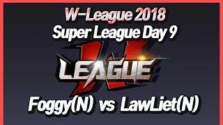 워크3 W-League : Super League Day9 - LawLiet(N) vs Foggy(N)
