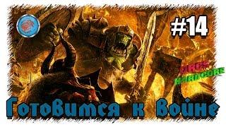 TW WArhammer: Прохождение за Орков#14.Готовимся к войне