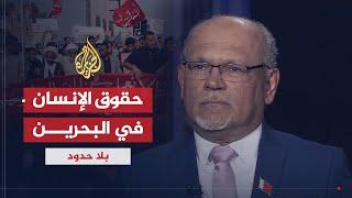 بلا حدود - جواد فيروز.. أوضاع الحريات وحقوق الإنسان بالبحرين