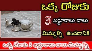 Health Benefits Of Dates (Khajoor) || Health Tips In Telugu || Health plus