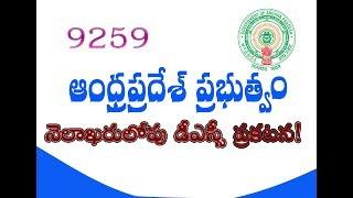 AP DSC News||AP Teachers Jobs||Job News In Telugu